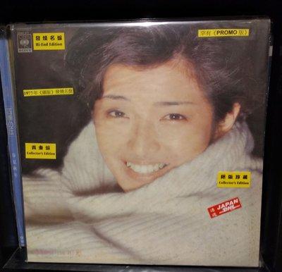 Momoe Yamaguchi 山口百惠全新1977 日本頭版黑膠 Promo LP