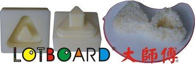 LOTBOARD大師傅-三角飯糰包餡模具小三角一孔附壓模(H-02-002-2)