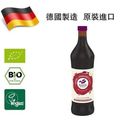 100%紅石榴+野櫻莓原汁700ml 市價$850 網路價一瓶$650 (購買兩瓶含運)