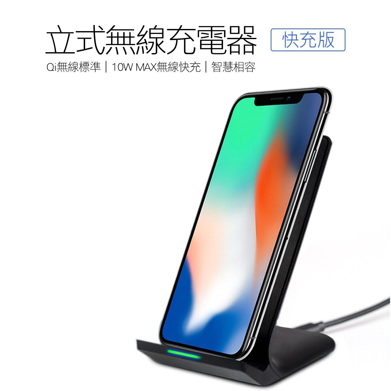 支援9V快充 QI立式手機架無線充電盤 無線座充充電器 支援XR MAX XS I8Plus【C1005】
