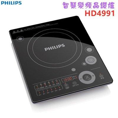 【大王家電館】【2021主打 旋轉觸控技術】PHILIPS 飛利浦超薄型智慧變頻電磁爐 HD4991/HD-4991