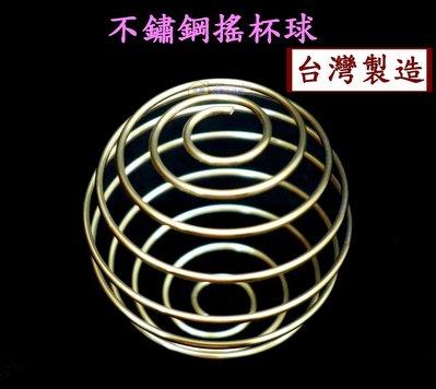 搖杯球~特價20元【台灣製造】304不鏽鋼球18-8搖搖球 雪克球 攪拌球 鐵球 彈簧球 可搖健身房.賀寶芙奶昔.蛋白粉