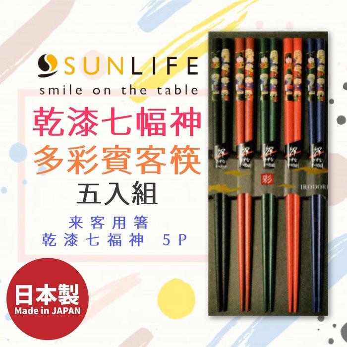日本製【Sunlife】乾漆七福神 多彩賓客筷五入組-312506