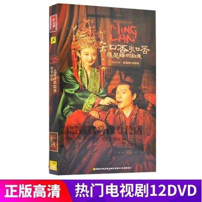古裝電視劇光盤 知否知否應是綠肥紅瘦 12DVD碟片 趙麗穎 馮紹峰