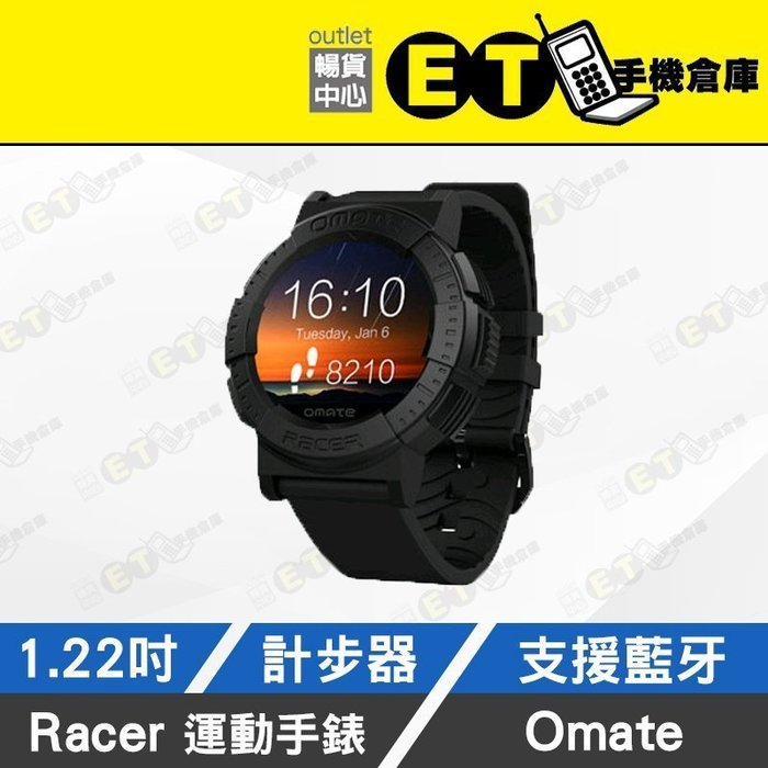 ☆ET手機倉庫5館☆快速出貨!Omate RACER 運動智能手錶 迷彩灰(1.22吋、藍牙、防水防塵、計步器)