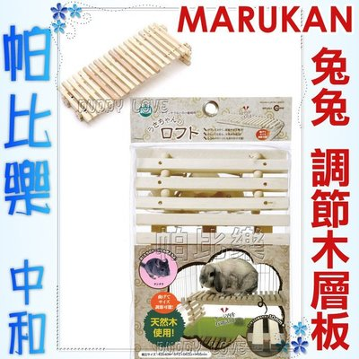 帕比樂-日本MARUKAN【 MR-614 兔子調節式閣樓層板】自行DIY原木跳板