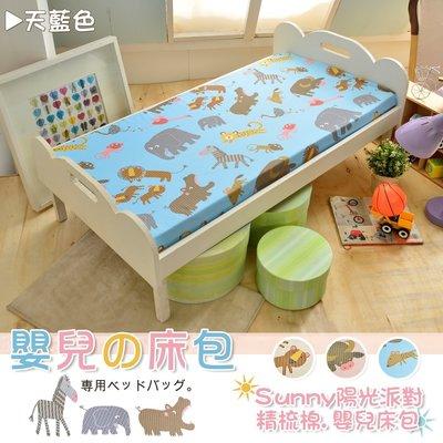 【班尼斯名床】~【60x120公分床墊專用100%精梳棉嬰兒床包-台灣製造】~【適用2.5公分以及5公分】(不含枕頭套)
