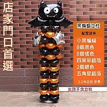 氣球柱 門口柱(全配套餐) 鋁箔氣球 萬聖節佈置會場 南瓜 蝙蝠 骷顱 空飄氣球 造型氣球【P11010101】塔克玩具