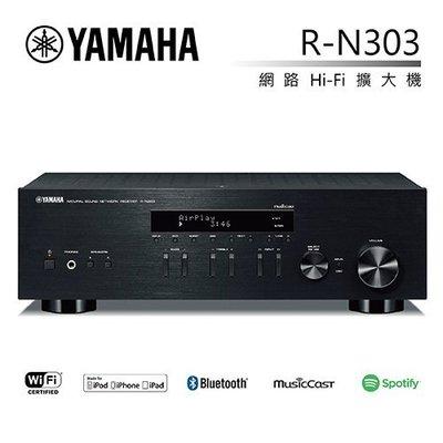 【夜間特賣+分期0利率+現金再低】 Yamaha 收音擴大機 R-N303 RN303 公司貨