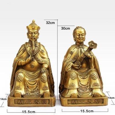 【凡了居】30厘米黃色 純銅佛像胡三太爺胡三太奶像黃三太爺神像保家仙鎮宅 雙福629