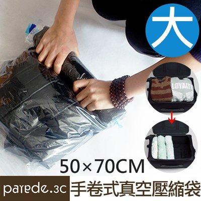 真空手捲壓縮袋 50*70公分 真空壓縮袋 旅行打包 壓縮旅行收納袋 出國 旅行 枕頭 棉被 衣服 收納 免抽氣筒