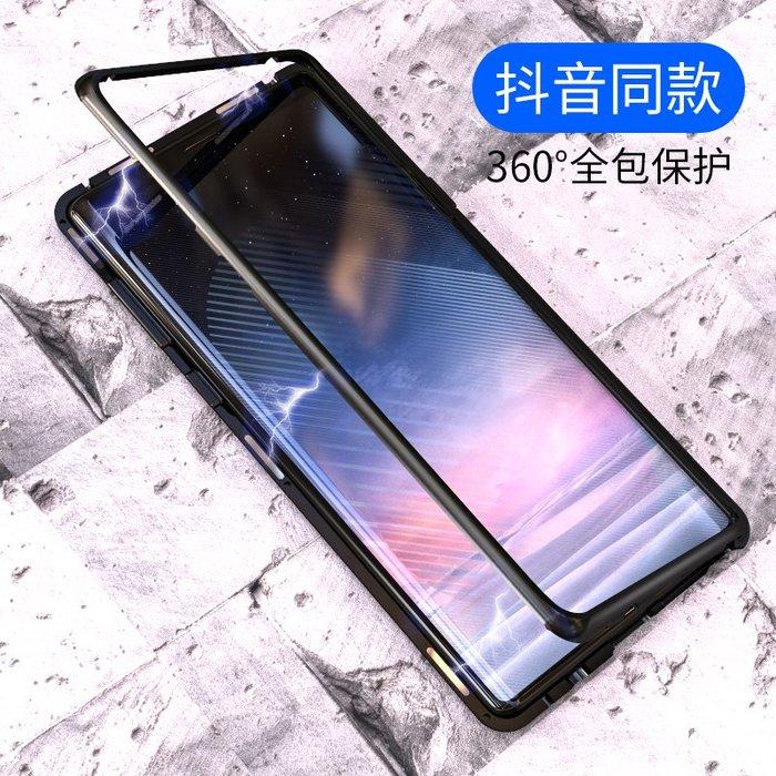 三星 S10 S10PLUS 手機殼 萬磁王 抖音同款 金屬邊框 鋼化玻璃背 金屬全包 攝像頭保護 防摔抗震 保護套