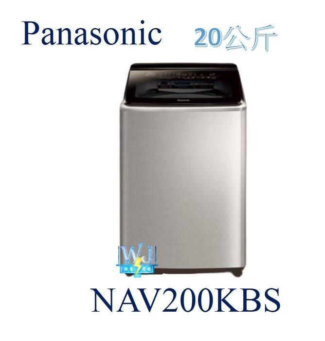 【即時通享優惠】Panasonic 國際 NA-V200KBS 直立式變頻洗衣機 溫水洗衣機