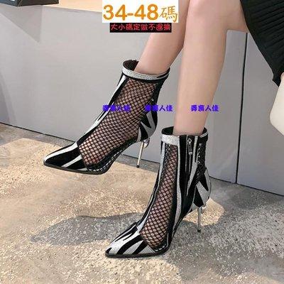 ☆╮弄裏人佳 大尺碼女鞋店~34-48 韓版 歐美風 格麗特 水鑽 鏤空網面設計 性感 高跟 尖頭 單鞋 涼靴 CX-5