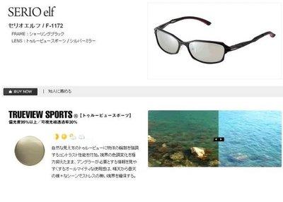 五豐釣具-ZEAL日本最高級 新型輕量 偏光鏡 serio eif F-1191特價5800元
