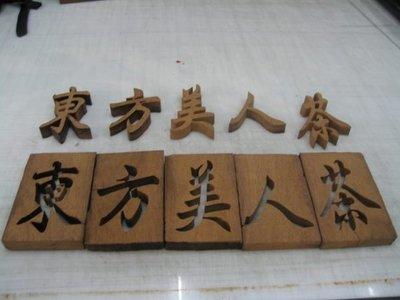 木頭字  泡棉字  壓克力字  保麗龍字  珍珠板字  電腦割字  立體字 水晶字 塑鋁板字