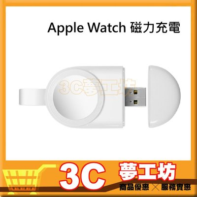 【3C夢工坊】Apple Watch 磁力充電座 USB 輕巧方便
