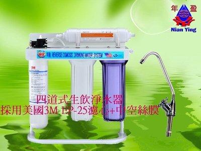 【NianYing淨水】四道式生飲腳架淨水器~採用3M  EP-25濾心+ KT中空絲膜濾菌濾芯【送6支濾芯】