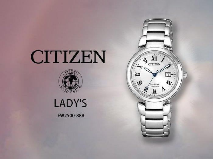 【時間道】CITIZEN星辰LADY'S經典羅馬刻仕女腕錶/銀面黑刻藍針鋼帶(EW2500-88B)免運費