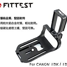 【eYe攝影】現貨 Fittest CANON 1DX 1DXII L型快拆板 Arca 垂直手把 金屬材質 支架