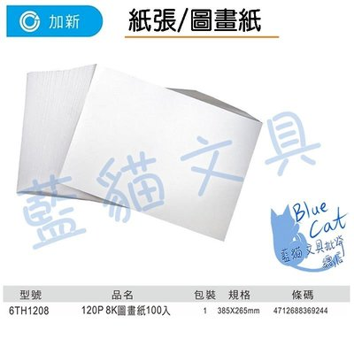 【不可超商取貨】美術/教學【BC53261】〈6TH1208〉120P 8K圖畫紙 100入/包《加新》【藍貓文具】