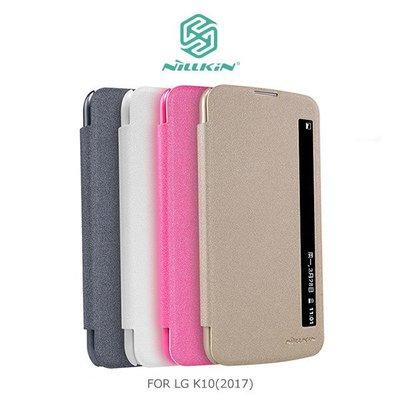 --庫米--NILLKIN LG K10(2017) 星韵皮套 智能休眠 可視來電 開窗 側翻 皮套 保護套