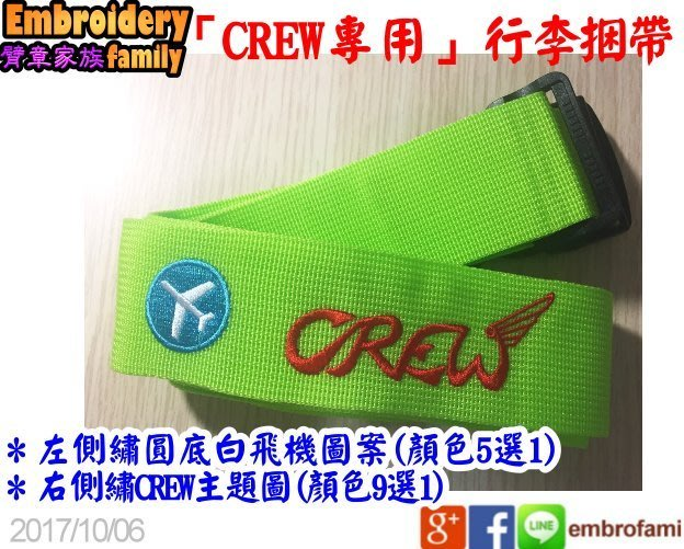 ※embrofami※CREW專用空服員專用行李箱束帶行李箱捆帶綁帶行李捆帶ibelt (1組=2條,只能挑色)