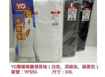 【晉新】YG_貨號YP550_厚暖棉圓領長袖_天鵝牌_男性內衣_原價350元_尺寸XXL