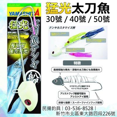 【新竹民揚】YAMASHITA 30號 猛光太刀魚 夜光 雙鉤