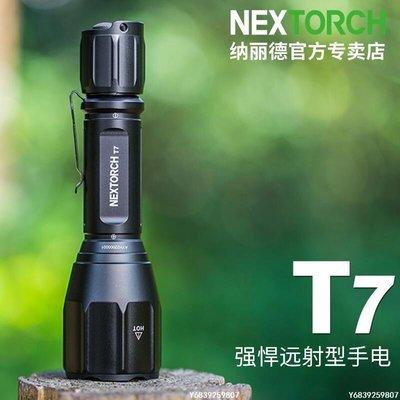 【可開發票】NEXTORCH納麗德T7強悍遠射戰術手電筒戶外極亮USB直充強光手電[户外照明]