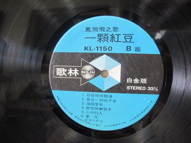 二手舖 NO.983 黑膠唱片 鳳飛飛 一顆紅豆(非復刻) 裸片 無封套