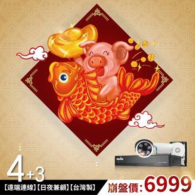 【4路+3支+1TB+麥克風】200萬遠端連線台灣製套裝組 日夜兼顧 1080P 監控攝影機鏡頭 雙向語音