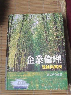 企業倫理 蕭武桐