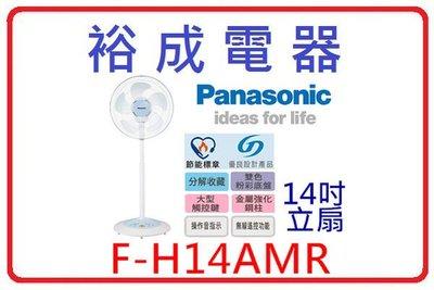 【裕成電器‧議價更便宜】國際牌14吋電風扇 F-H14AMR 另售 F-D12BMF 東元 XA1436AB