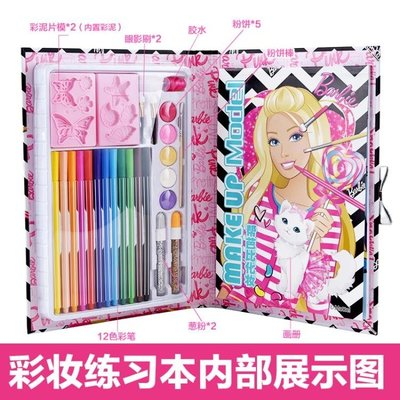 兒童節禮物芭比化妝6女童繪畫本8小學生學習用品7-10歲公主9涂色書5女孩玩具