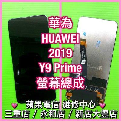 永和/三重/新店【專業維修】華為 Y9 Prime 2019  液晶螢幕總成 觸控面板LCD 破裂摔破 現場維修