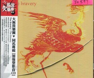 *還有唱片行* THE BRAVERY / THE BRAVERY 全新 Y0587 (膜、殼破)