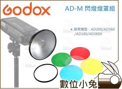 數位小兔【Godox 神牛 AD-M 閃燈燈罩組】AD200 AD180 AD360II 柔光片 閃光燈 迷你反射罩
