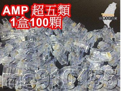 AMP 超五類 RJ45 水晶頭 鍍金網線水晶頭 安普 CQB 網路水晶頭 水晶頭 100顆裝 有現貨