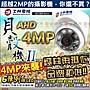 【安研所監控監視】士林電機 貝殼機 4MP 6陣...