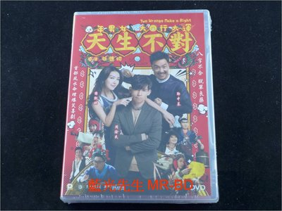 [DVD] - 天生不對 Two Wrongs Make a Right