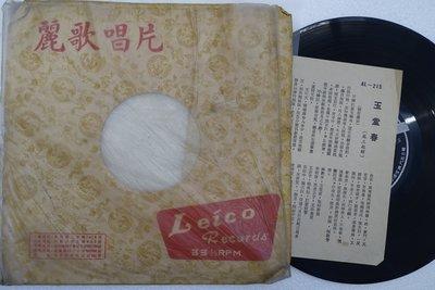 【柯南唱片】福州布袋戲//玉堂春 //接受支付寶與PAYPAL付款 >10吋LP