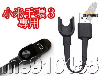 小米手環3 充電線 小米手環3代 線米 三代 USB充電器 小米手環充電線 小米配件 小米手環3 充電線 充電器 有現貨
