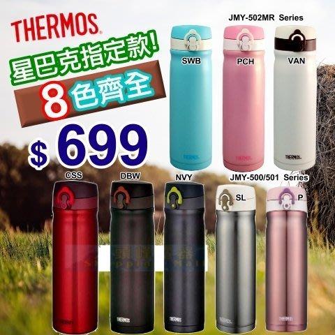 【大頭峰電器】【8色可選】THERMOS 膳魔師 不銹鋼真空保溫杯0.5L JMY-501 / JMY-500