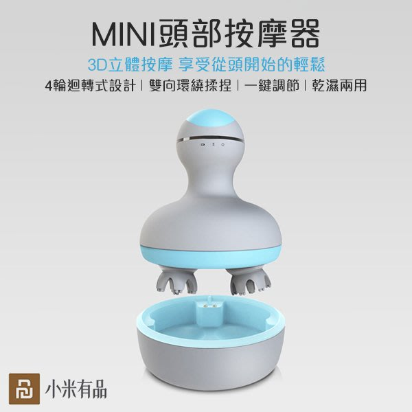 【coni mall】小米 有品 MINI頭部按摩器 充電式按摩器 無線按摩儀 緩解腦部疲勞 4輪迴轉式 現貨