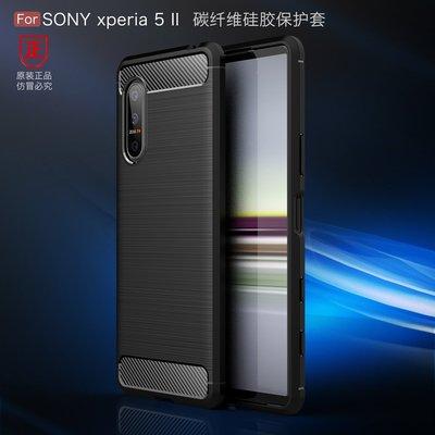 適用索尼Sony Xperia 5 II碳纖維拉絲TPU保護套XZ3磨砂軟膠手機殼Sony保護殼手機保護套防摔殼現貨全新