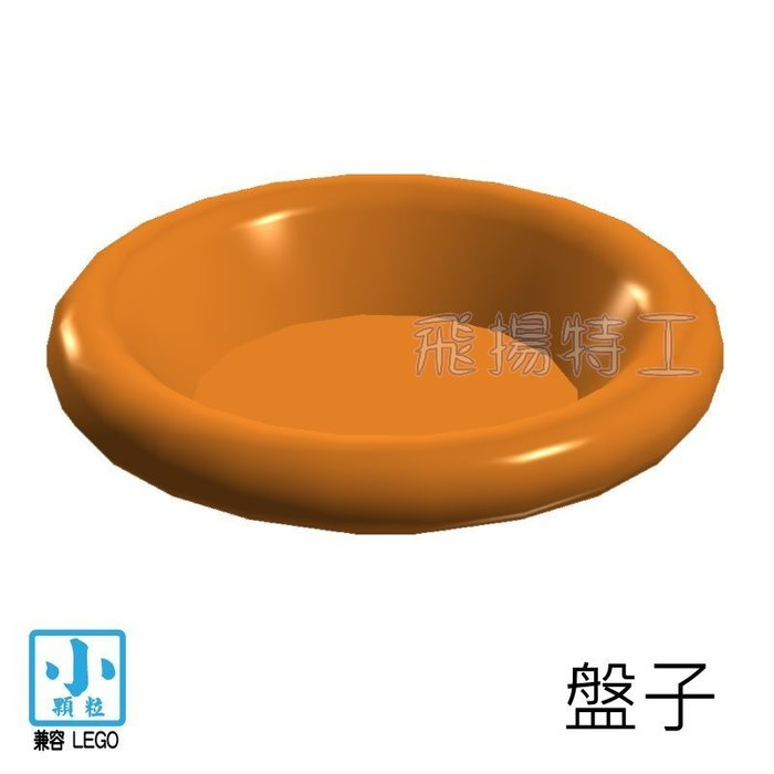 【飛揚特工】小顆粒 積木散件 物品 SRE023 盤子 圓盤 餐具 碗盤 (非LEGO,可與樂高相容)