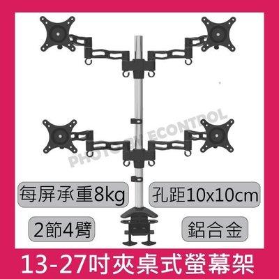 【易控王】UMD09 LCD/LED 13~27'' 四臂四螢幕360度調節夾桌式螢幕架(10-341-03)