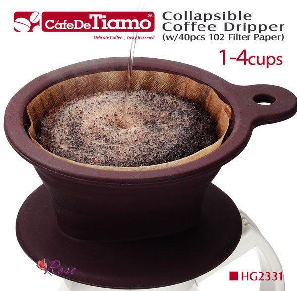 【ROSE 玫瑰咖啡館】Tiamo 矽膠 摺疊濾杯 附濾紙40入、量匙 1-4杯份-咖啡色 101 102 外出專用