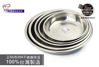 歐IN》22CM 深菜皿 正304 菜盆 圓盤 菜盤 蒸盤 餐盤 鍋具 盆 盤 不鏽鋼 白鐵 台灣製 嘉義市